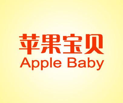 苹果宝贝-APPLEBABY