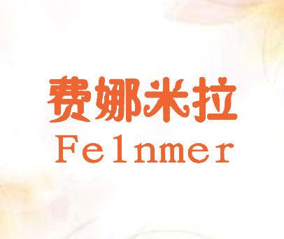 费娜米拉-FELNMER