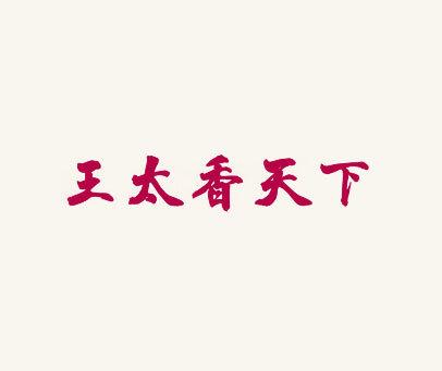 王太香天下