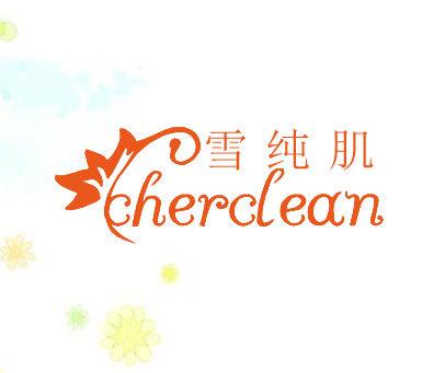 雪纯肌-CHERCLEAN