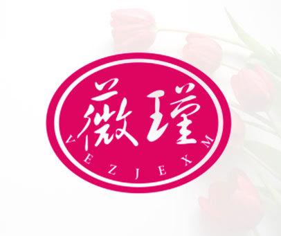 薇瑾-VEZJEXM