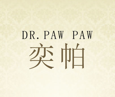 奕帕-DR.PAW-PAW