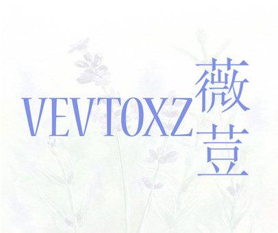 薇荳-VEVTOXZ