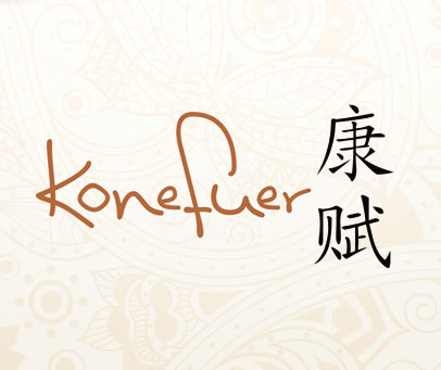 康赋-KONEFUER