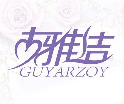 古雅洁-GUYARZOY
