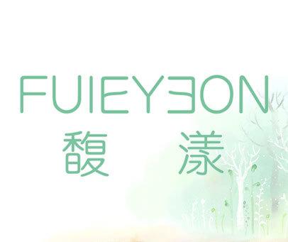 馥漾-FUIEYEON
