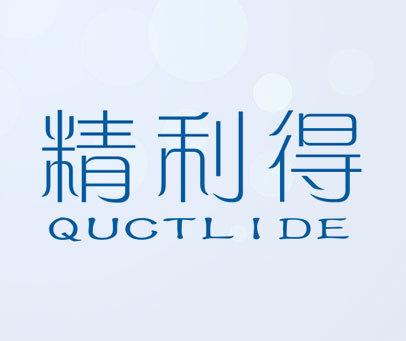 精利得-QUCTLIDE