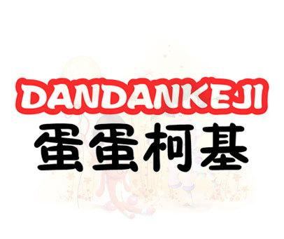 蛋蛋柯基-DANDANKEJI
