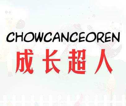 成长超人-CHOWCANCEOREN