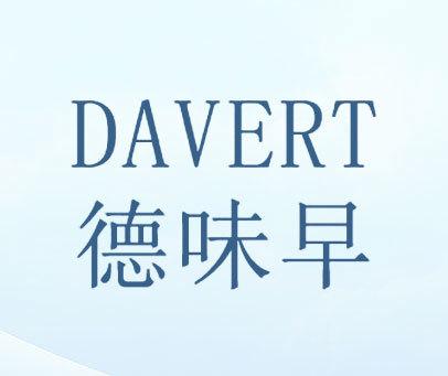 德味早-DAVERT