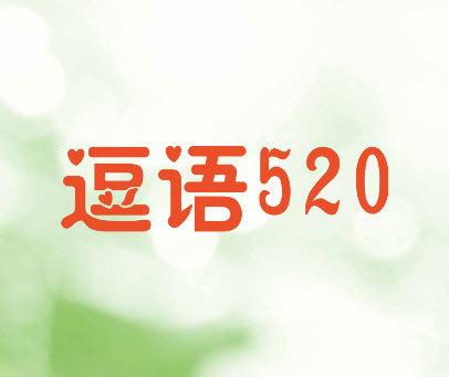 逗语-520