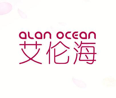 艾伦海-ALAN-OCEAN