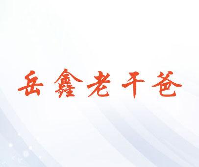 岳鑫老干爸