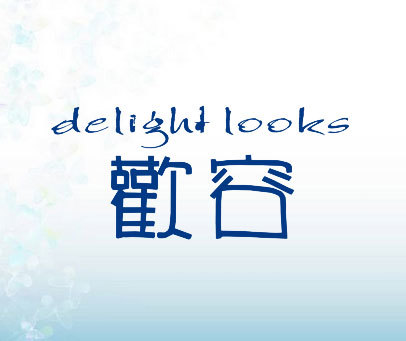 欢容-DELIGHT-LOOKS