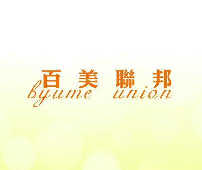 百美联邦-BYUME-UNION