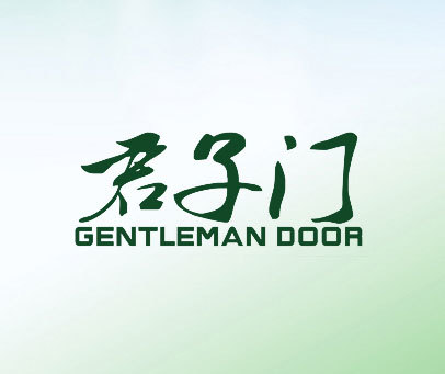 君子门-GENTLEMAN-DOOR