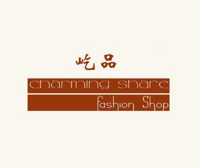 屹品-CHARMING-SHARE-FASHION-SHOP
