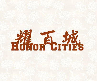 耀百城-HONOR-CITIES