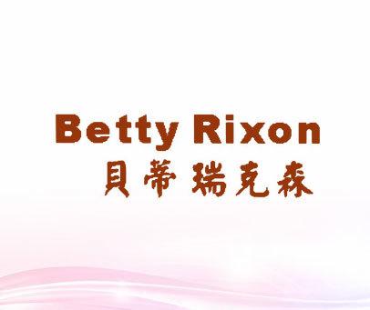 贝蒂瑞克森-BETTY-RIXON