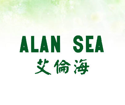 艾伦海-ALAN-SEA