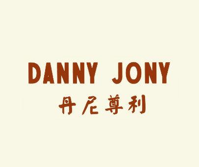 丹尼尊利-DANNY-JONY