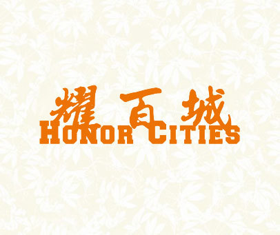 耀百城-HONOR-CITIES