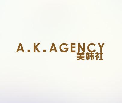美韩社-A.K.AGENCY
