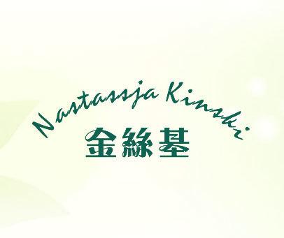 金丝基-NASTASSJA-KINSKI