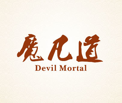 魔凡道-DEVIL-MORTAL