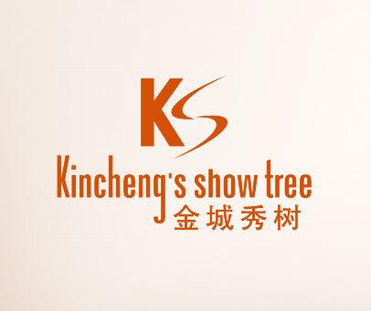 金城秀树-KINCHENG'S-SHOW-TREE-KS