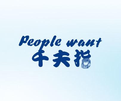 千夫指-PEOPLE-WANT
