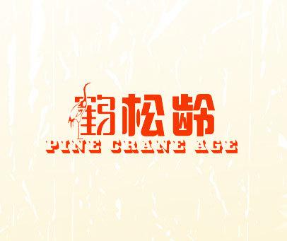鹤松龄-PINE-CRANE-AGE