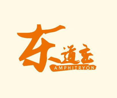 东道主-AMPHITRYON