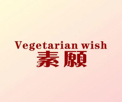 素愿-VEGETARIAN-WISH