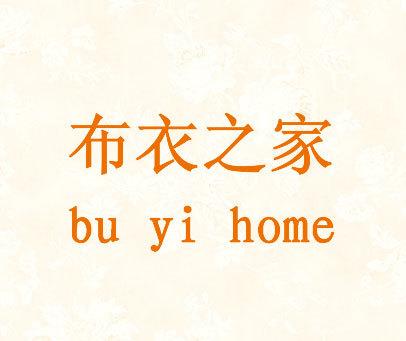 布衣之家-BU-YI-HOME