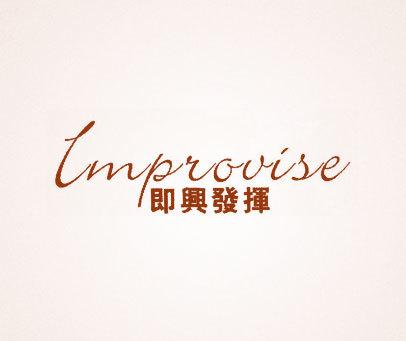 即兴发挥-IMPROVISE