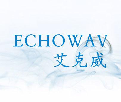 艾克威-ECHOWAV