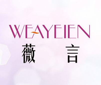 薇言-WEAYEIEN