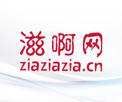 滋啊网-ZIAZIAZIA.CN