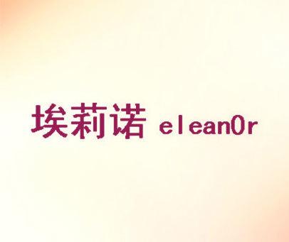 埃莉诺-ELEANOR