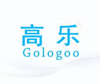 高乐-GOLOGOO