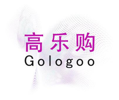 高乐购-GOLOGOO