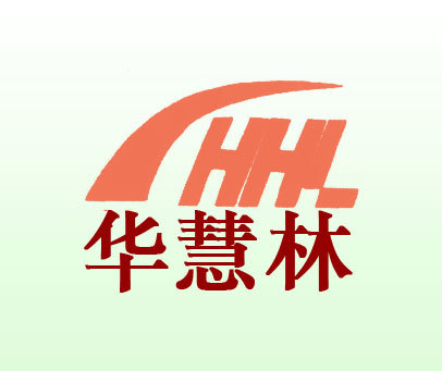 华慧林-HHL