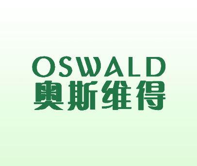 奥斯维得-OSWALD
