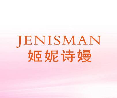姬妮诗嫚-JENISMAN