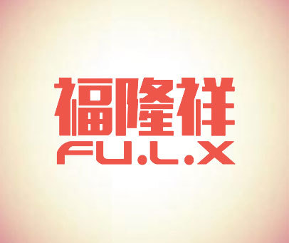 福隆祥-FULX