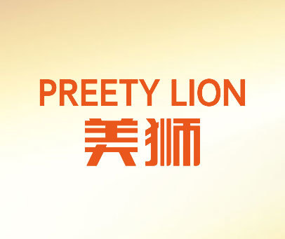 美狮-PREETY-LION