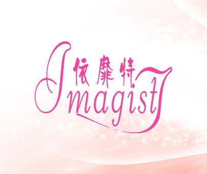 依靡特-IMAGIST