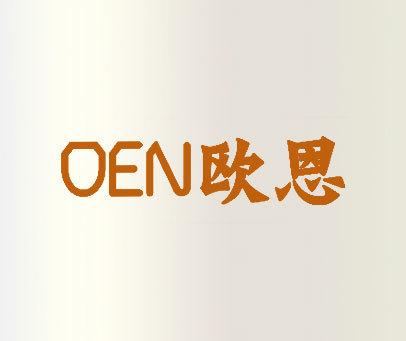 欧恩-OEN