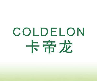 卡帝龙-COLDELON
